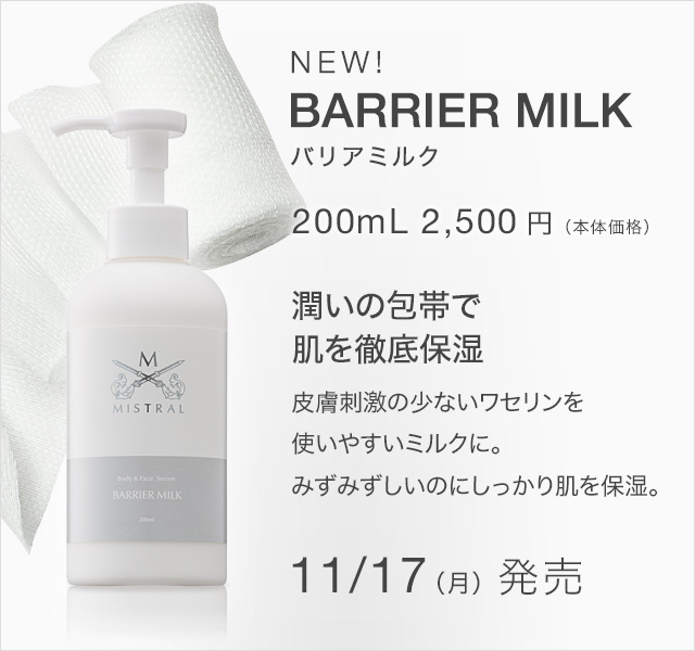 barrier_milk_640x600_141113a.jpg