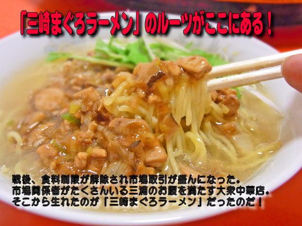 fuxtukatu_misakimaguroraumen.jpg