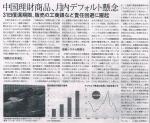 日経ヴェリタス20130126