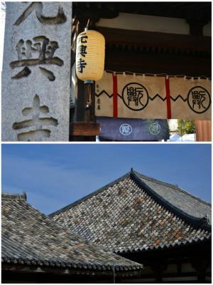 元興寺画像1
