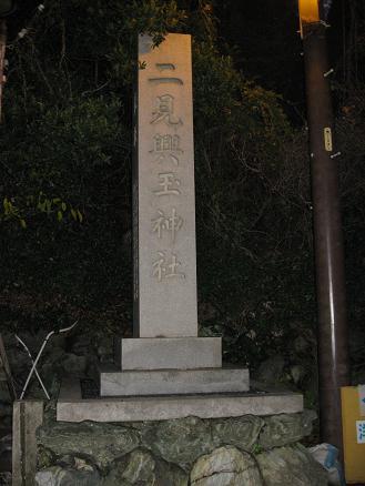 2013伊勢旅行:夫婦岩 二見興玉神社