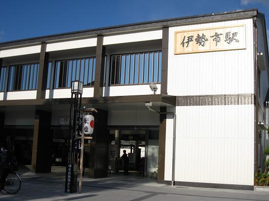 2013伊勢旅行:伊勢神宮 伊勢市駅