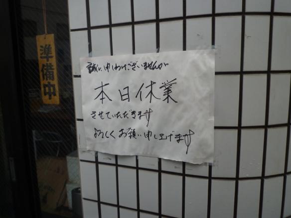 亀戸 12年4月27日 臨休張り紙