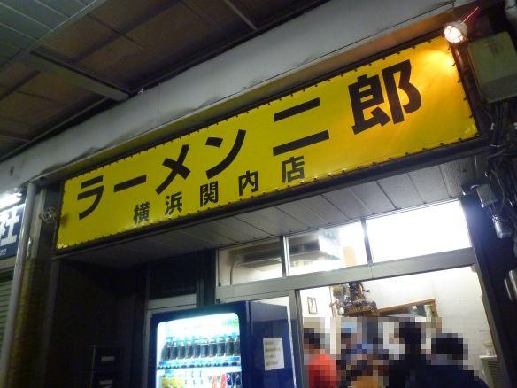 横浜関内 12年7月7日