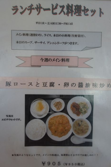 中国料理 吉田3