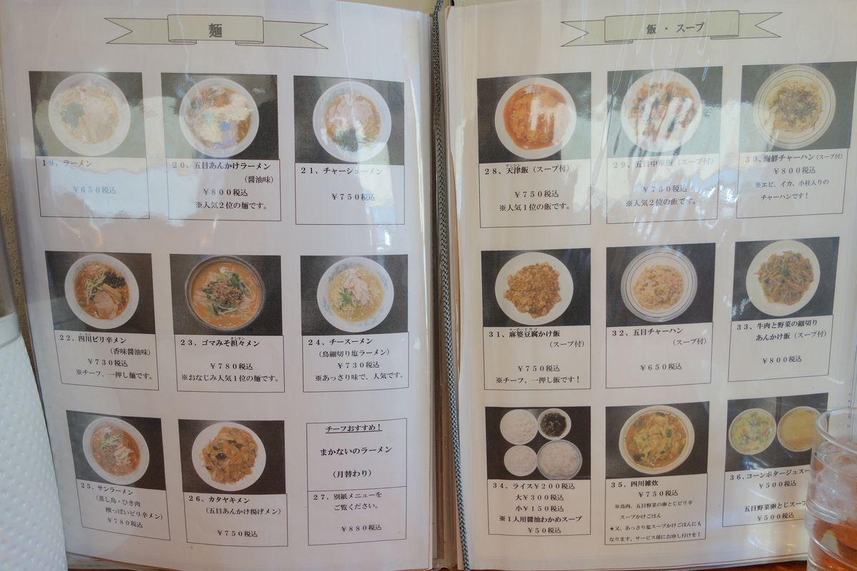 中国料理 吉田5