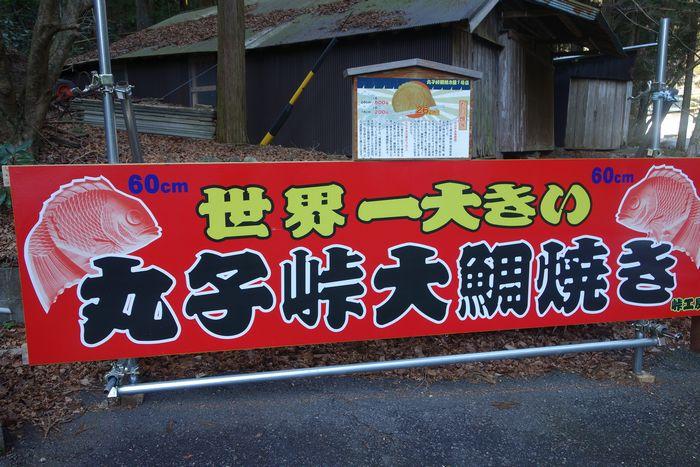 丸子峠鯛焼き屋
