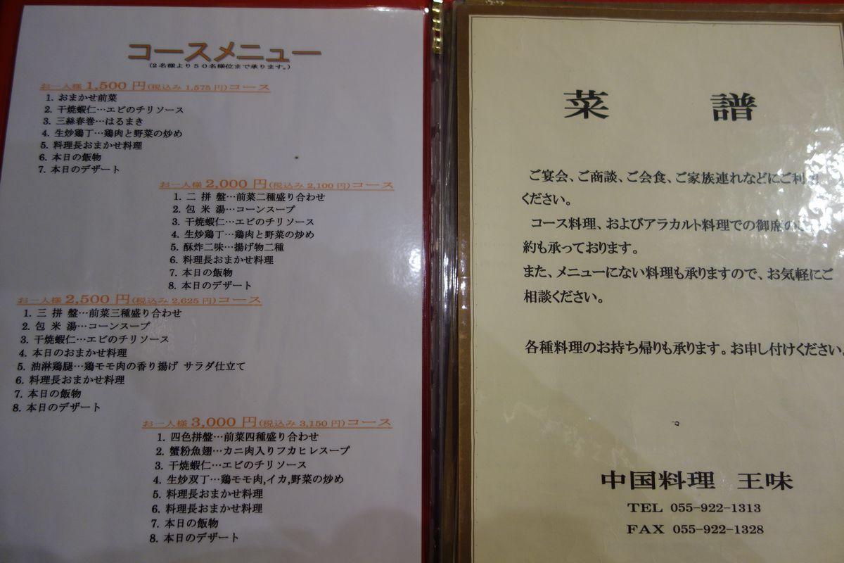 王味1-3