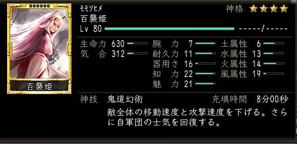 軍神・武士道2
