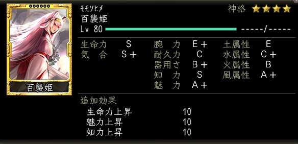 軍神・武士道3