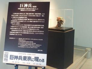12.10.01 特撮博物館 005