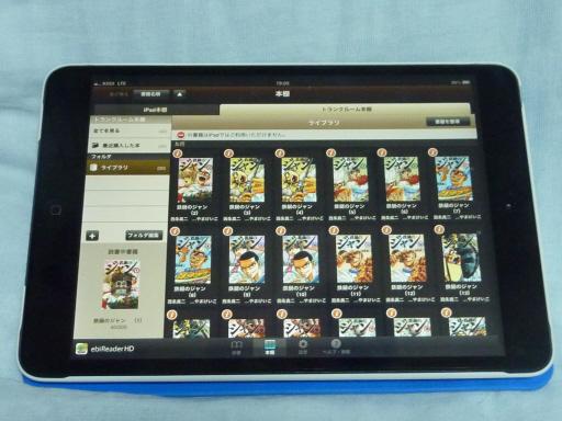 12.12.23 iPad mini 002