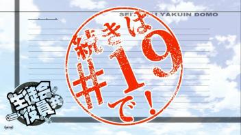 13.02.16 生徒会役員共 006