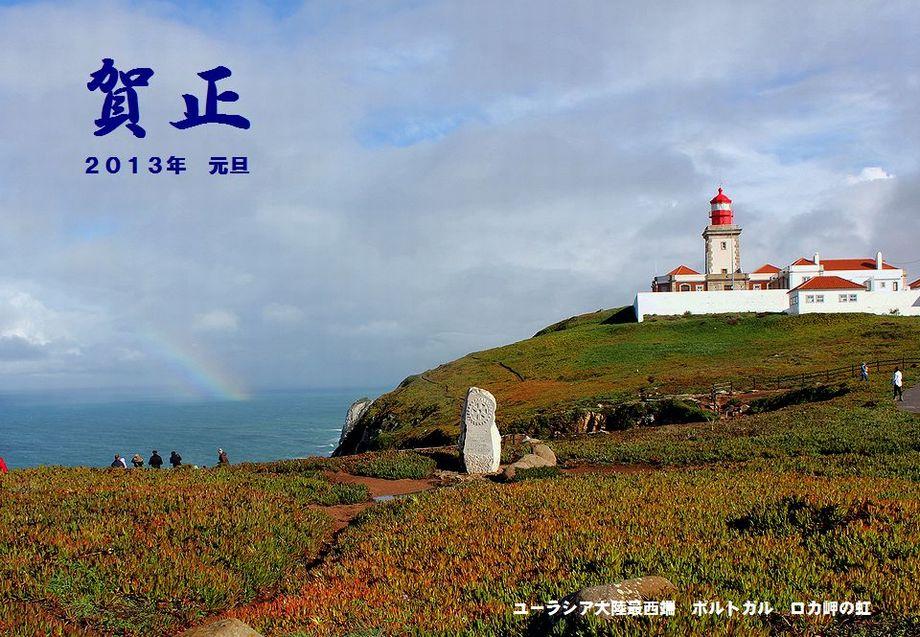 20121117ロカ岬