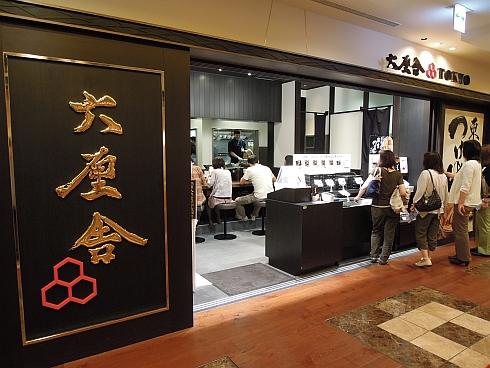 六厘舎 TOKYO スカイツリータウン・ソラマチ店 (2)