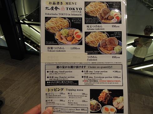 六厘舎 TOKYO スカイツリータウン・ソラマチ店 (1)