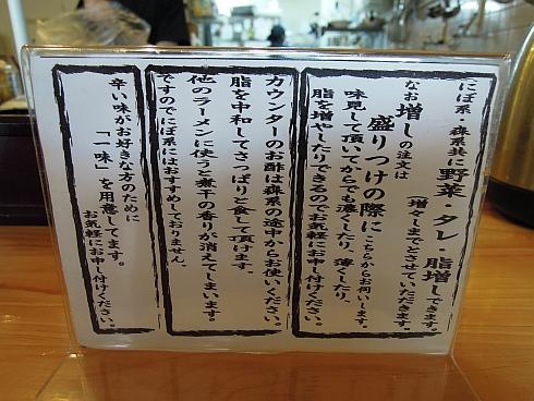 幻の中華そば 加藤屋 にぼ次朗 (3)