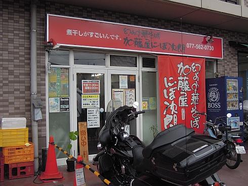 幻の中華そば 加藤屋 にぼ次朗 (5)