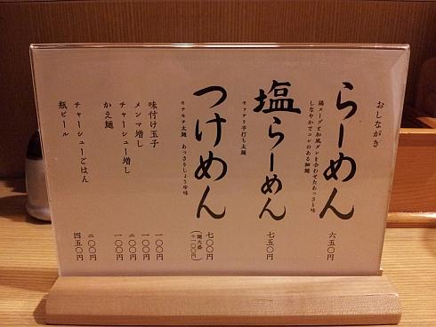 山崎麺二郎 (1)