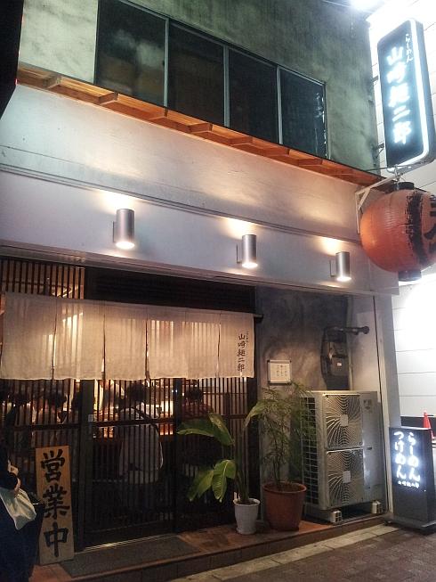 山崎麺二郎 (2)