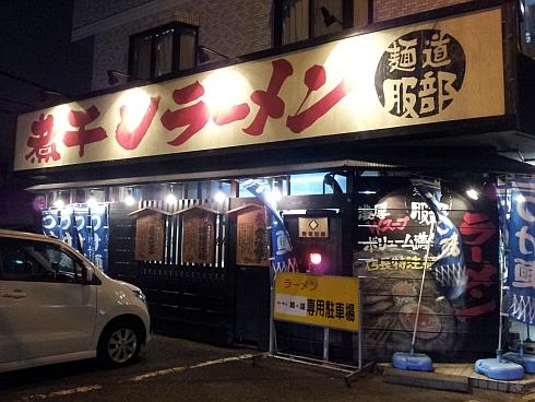 麺道服部 (2)