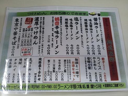麺道服部 (1)