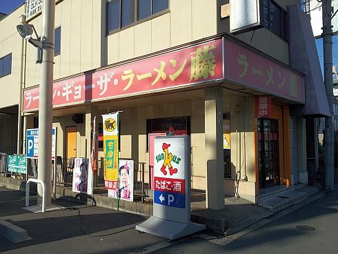 ラーメン藤 御殿山店 (1)