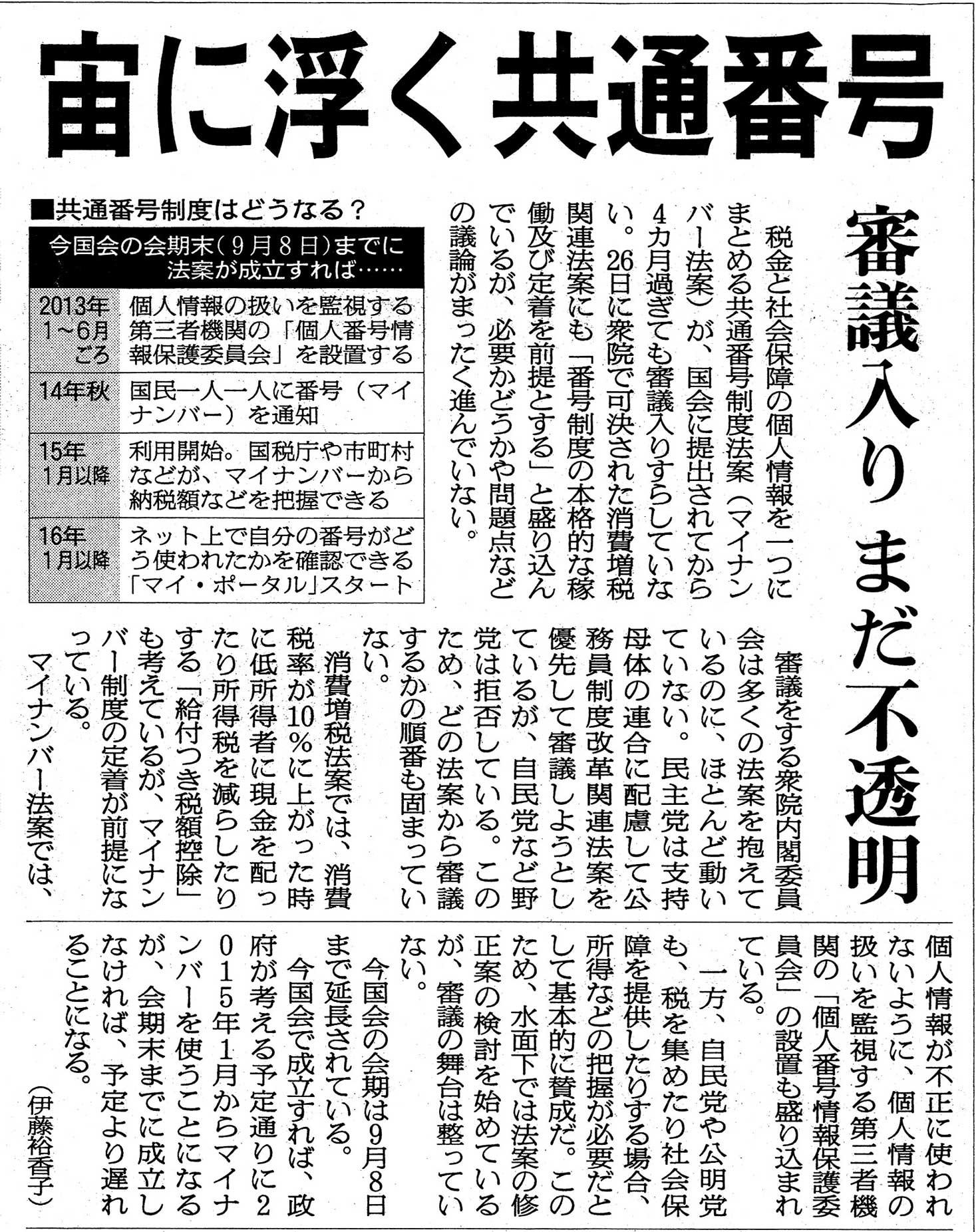 朝日新聞120628-1