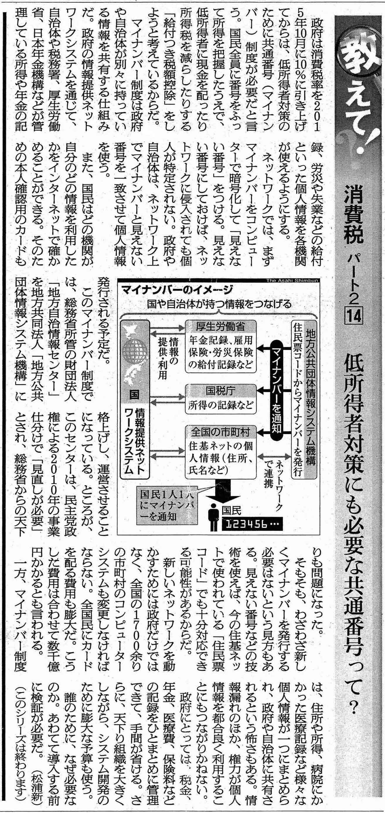 朝日新聞120628-2