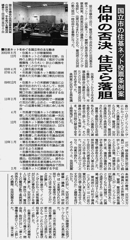 朝日新聞120127