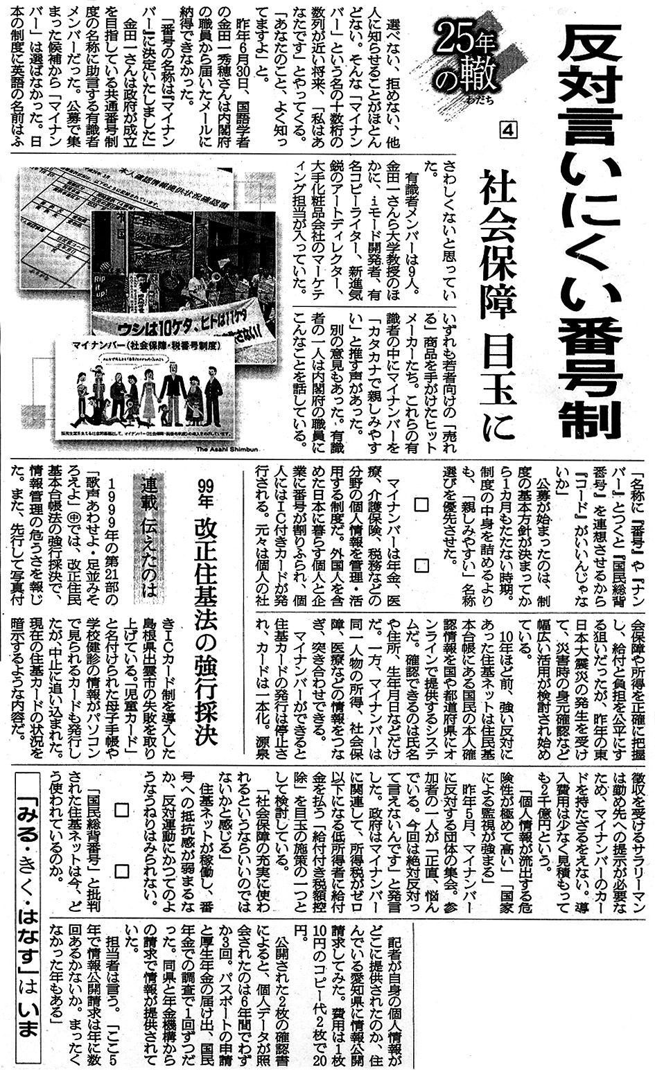 朝日新聞120501
