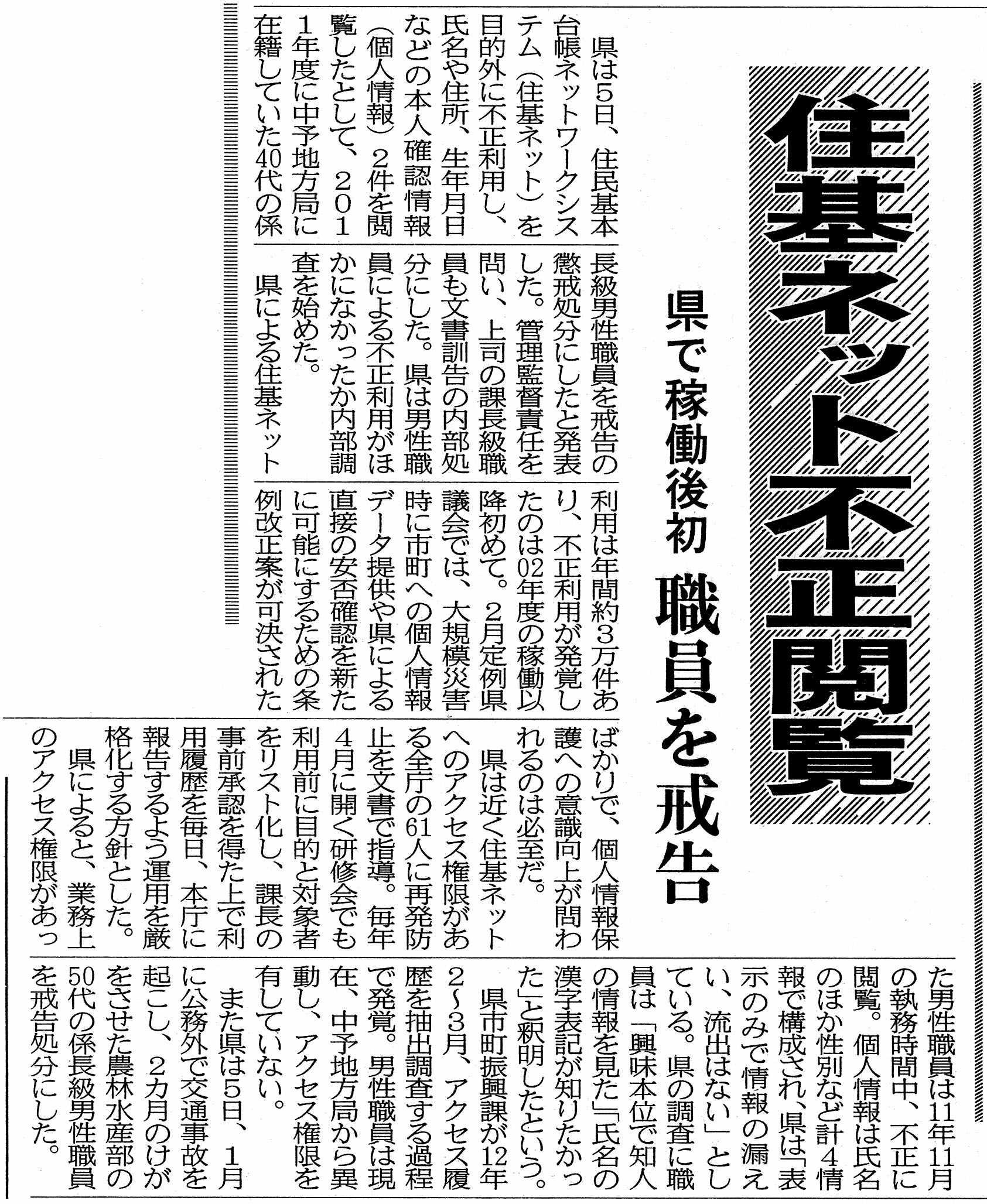 愛媛新聞・住基ネット