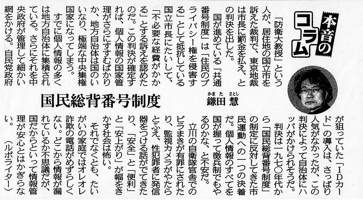 鎌田慧コラム