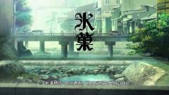 kajibashi hyouka