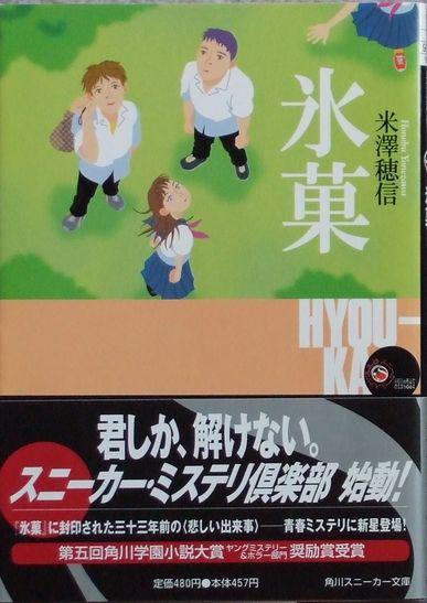 hyouka1st.jpg