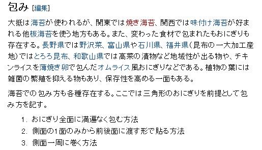 onigiri01_20120515193919.jpg