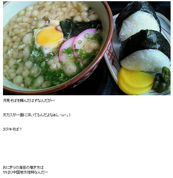 onigiri04.jpg