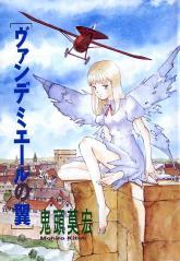 wingsofvendemiaire.jpg