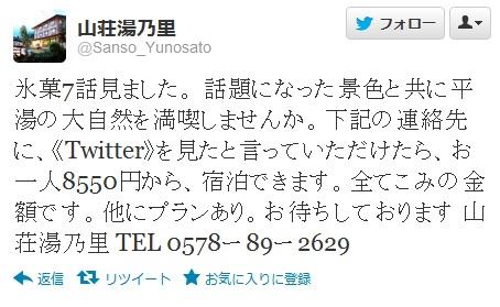 yunosato.jpg