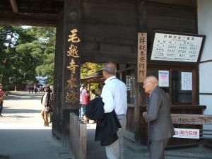 毛越寺20121014003