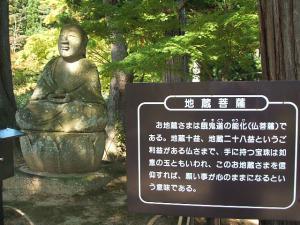 毛越寺20121014026