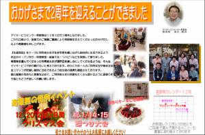 蝗ウ縺倥e縺偵・_convert_20121221085420