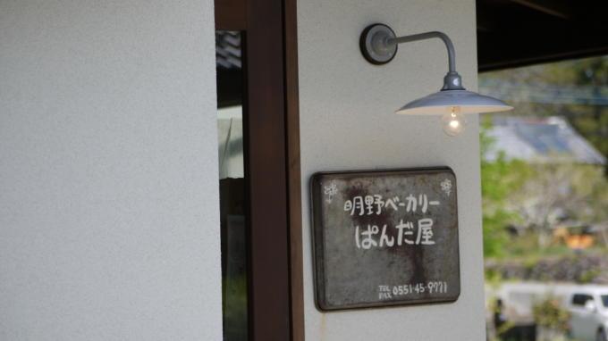 明野ベーカリー ぱんだ屋03