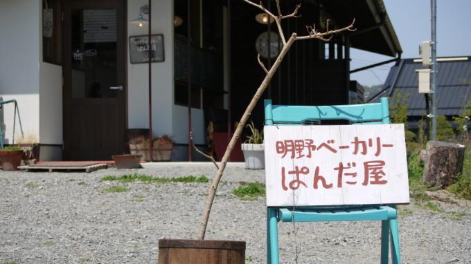 明野ベーカリー ぱんだ屋01