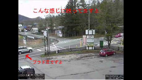 北軽井沢交差点