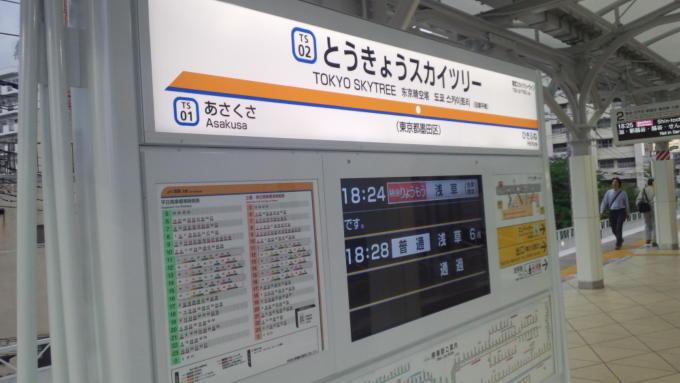 東京スカイツリー20120530-002