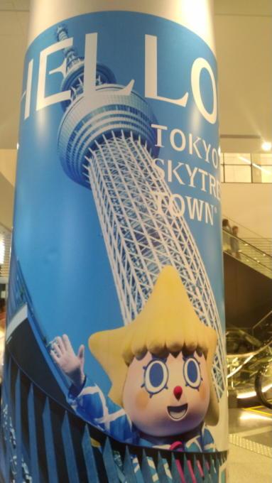 東京スカイツリー20120530-009