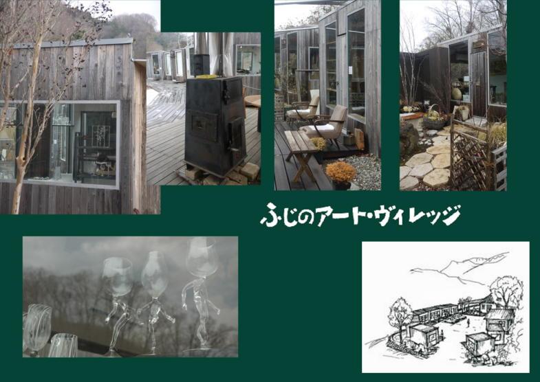 ふじのアート・ヴィレッジ02