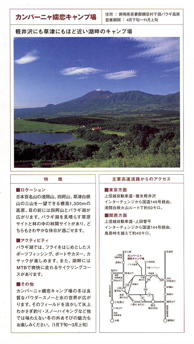 カンパーニャ嬬恋004