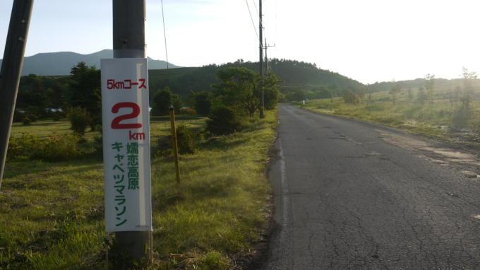 カンパーニャ嬬恋025
